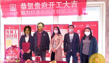 十里明珠  吴总府邸